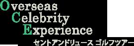 Experience St Andrews  | エクスペリエンス・セントアンドリュース[セントアンドリュース・ゴルフツアー]